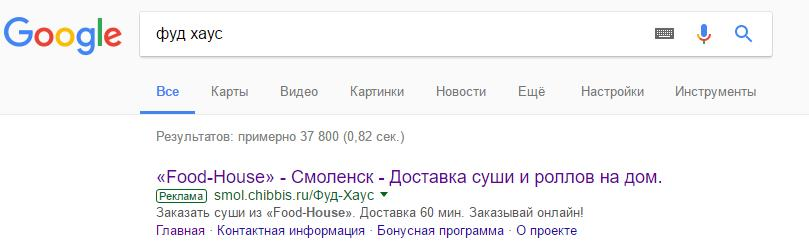 реклама сайта доставки еды в Google AdWords