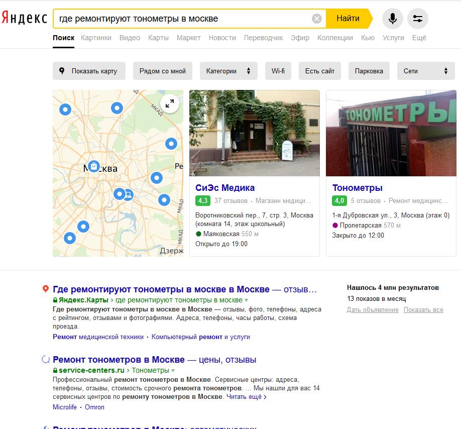 Сайт оптимизация услуги агенство по раскрутке сайта Тихая улица (город Троицк)