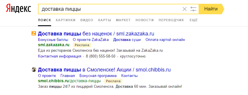 реклама в Яндекс Директ и Google Adwords