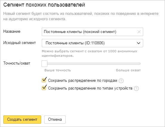 Look-alike в Яндекс.Аудиториях