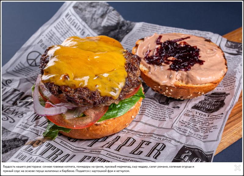 Сайт ресторана доставки бургеров