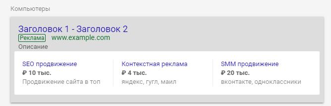 В итоге мы добились ответа из службы поддержки  «Извините, мы отклоняли  Ваши кампании в автоматическом цена за клик в яндекс директе по запросам  режиме. 37a40599da1