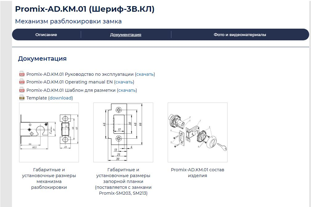 Пример документации на странице товара
