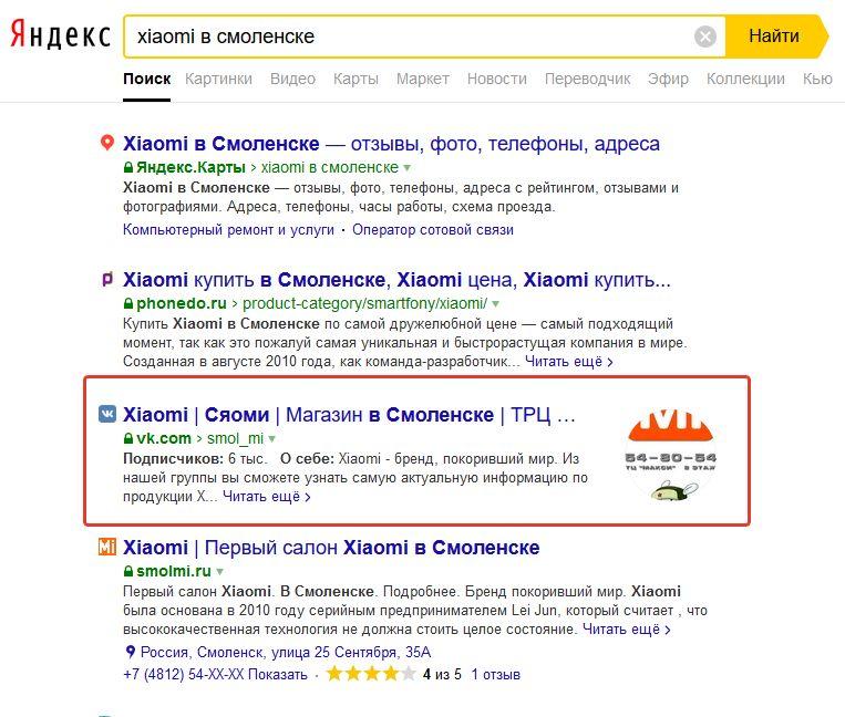 Вывод сайта в топ яндекс Светлогорский проезд реклама интернет магазина парфюмерии