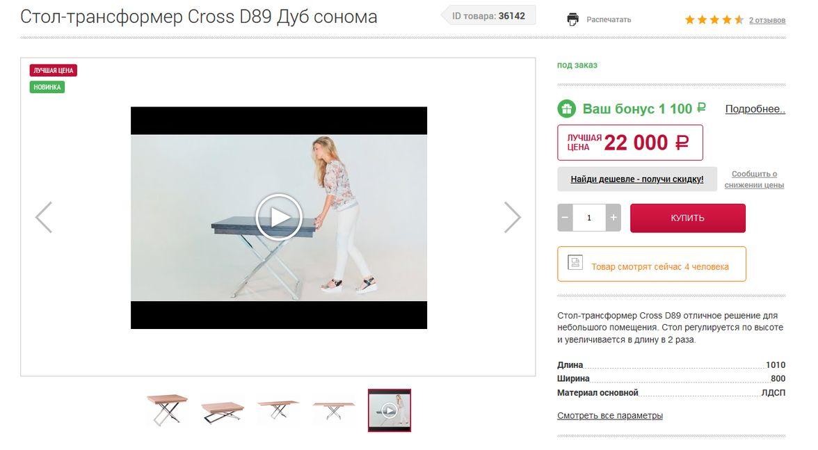 Пример видео в карточке товара