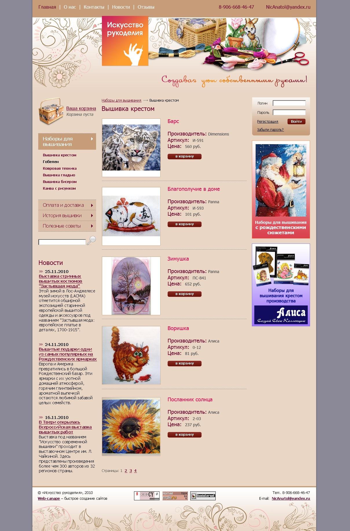 коммерческое предложение для интернет магазинов образец