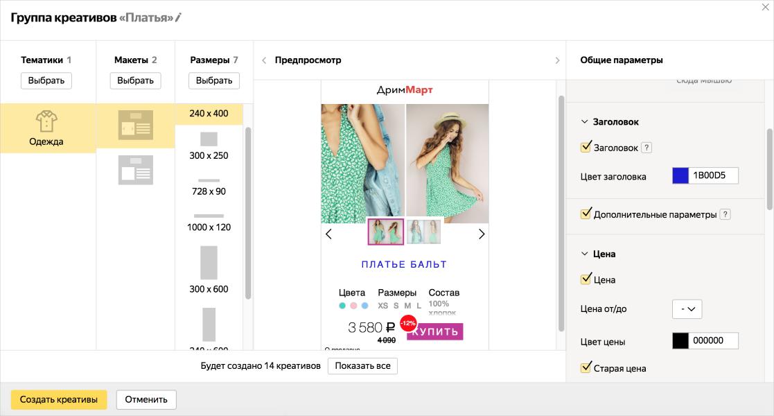 Шаблоны смарт-баннеров для рекламы одежды