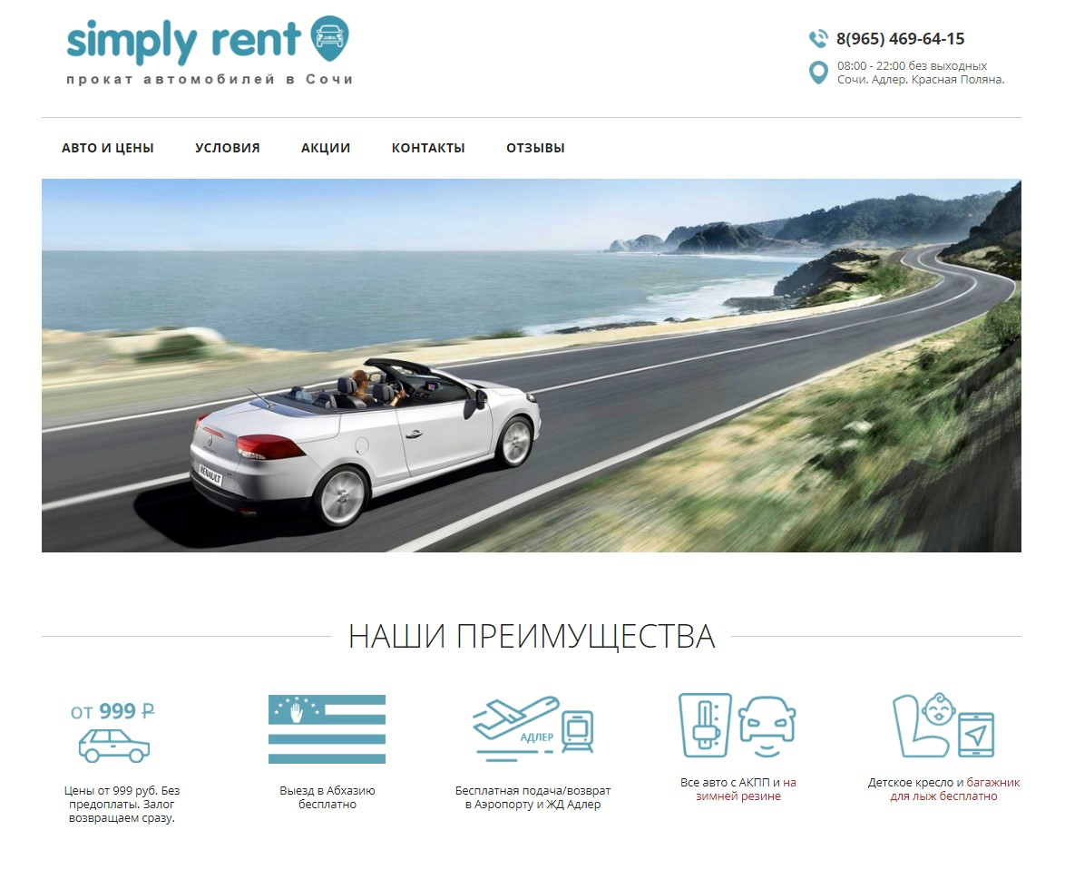 Simply Rent — сайт