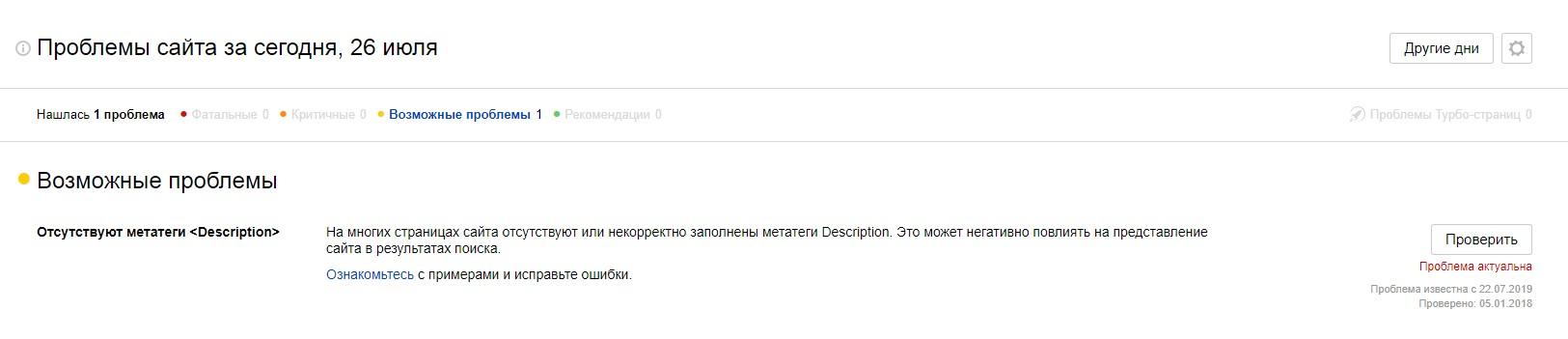 Уведомление о проблемах в Яндекс Вебмастере