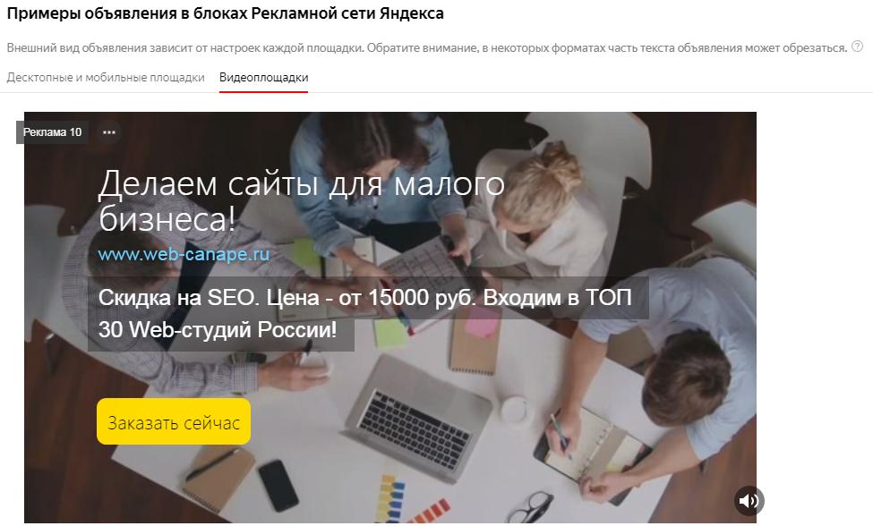 Яндекс Директ видео