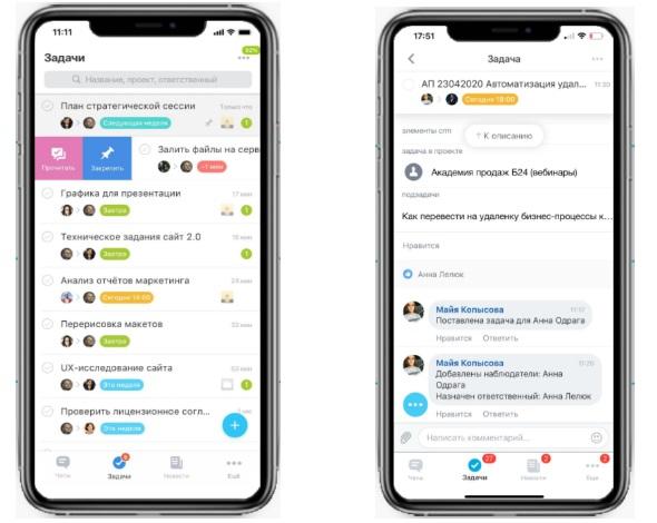 Мобильное приложение Битрикс 24