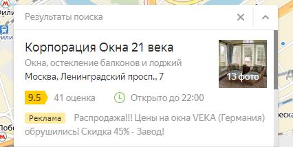 яндекс карты директ