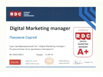 Сертификат Digital Marketing Manager А+