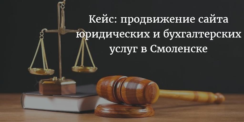 бухгалтерские и юридические услуги в смоленске